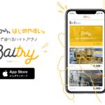 バイトリー アプリ
