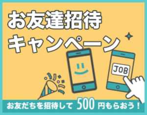 シェアフル 友達紹介 キャンペーン 紹介コード