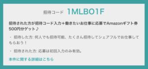 シェアフル 紹介コード 500円