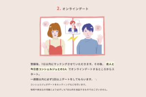 今日から恋人 オンラインデート