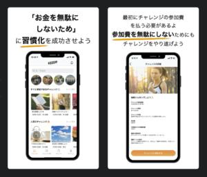 Keeep 画像 アプリ