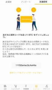 紹介コード