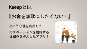 Keeep アプリ 習慣化 目標達成 まとめ