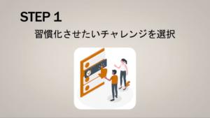 Keeep アプリ 習慣化 目標達成